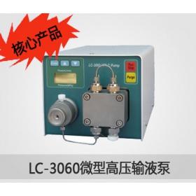 LC-3060微型高壓輸液泵(核心產品)
