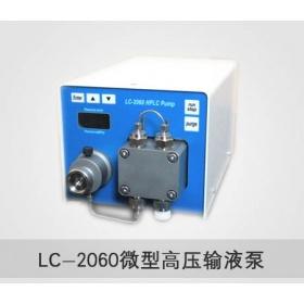 LC-2060微型高壓輸液泵