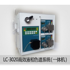 LC-3020高效液相色谱仪