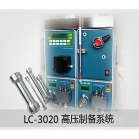 LC-3020 中-高压制备系统