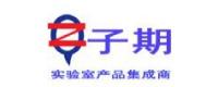 上海子期实验设备有限公司