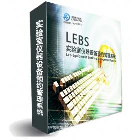 实验室仪器预约管理系统LABROADLEBS3.0