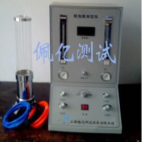 数字式氧指数测定仪