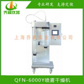 6000y实验室小型喷雾干燥机 乔枫