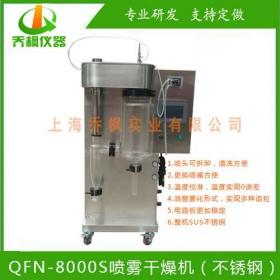 QFN-8000S 實驗型噴霧干燥機喬楓