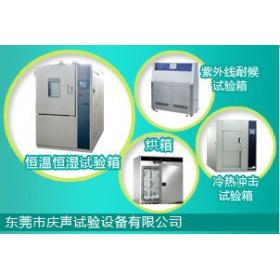 恒定濕熱試驗機/恒溫恒濕環境試驗箱