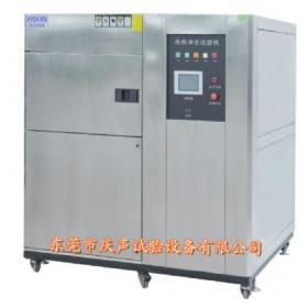 热冲击试验箱/可程式冷热冲击试验机