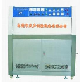 紫外老化试验箱/紫外线加速老化试验箱