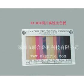 KA-001铜片腐蚀比色板