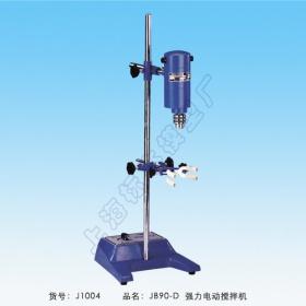 上海标本模型厂JB50-D,JB90-D强力电动搅拌机