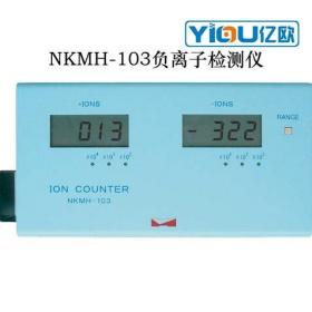 NKMH-103正负离子检测仪NKMH-103