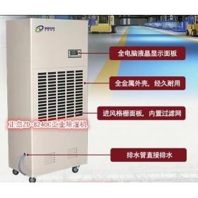 工业自动化控制除湿机