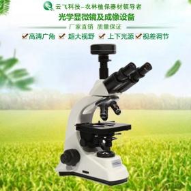 云飞TS2009光学显微镜及成像设备