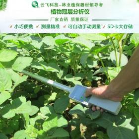云飞YF-ZS-GC植物冠层分析仪