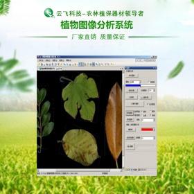 云飞YF-ZS-TX植物图像分析系统