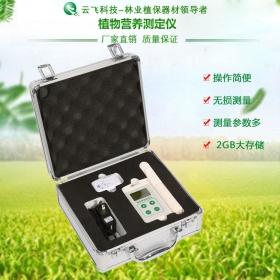 云飞YF-ZS-2Y植物营养测定仪