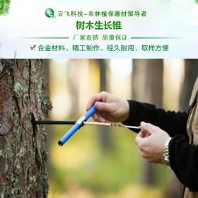 树木生长锥