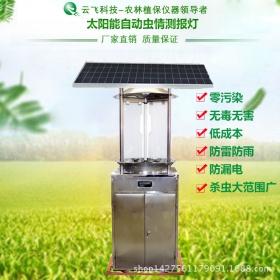 供应太阳能自动虫情测报灯