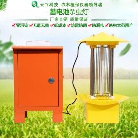 河南云飞科技PS-25X蓄电池杀虫灯