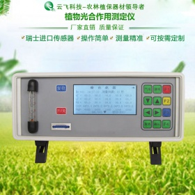 YF-ZS-GH植物光合作用测定仪  植物光合仪