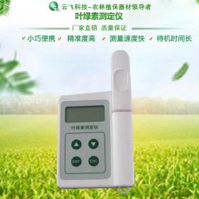 供应叶绿素测定仪