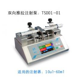 实验室注射泵TSD01-01