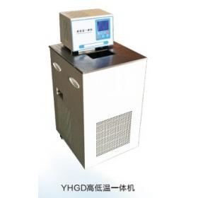 YHGD系列高温低温一体机
