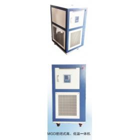 MGD密閉式高低溫一體機