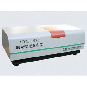 HYL-1076型激光粒度分布仪