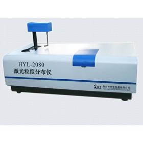 HYL-2080全自动激光粒度分布仪