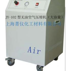 JY-102型无油空气压缩机(大容量)