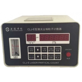 浙江苏净CLJ-E尘埃粒子计数器