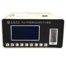 浙江苏净CLJ-310型尘埃粒子计数器
