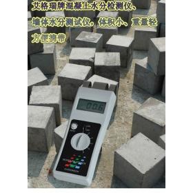 艾格瑞SH-01墙体水分分析仪