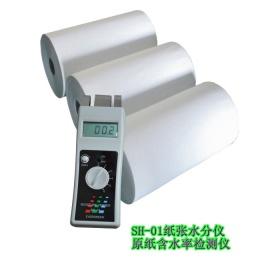 SH-01紙張水分測試儀、瓦楞紙含水率檢測儀