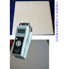 艾格瑞SH-01石膏板水分测试仪