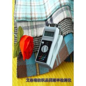 艾格瑞纺织布料水分测量仪
