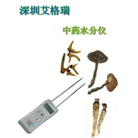 艾格瑞中草药水分检测仪 SH-02药材水分仪