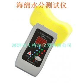 艾格瑞泡沫水分仪 SH-01海绵水分测试仪厂家