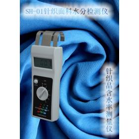 快速纺织毛料含水率检测仪 服装湿度测试仪