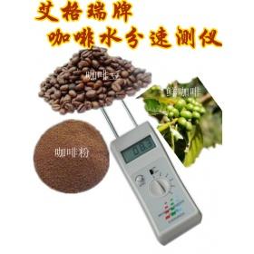 咖啡豆水分测定仪 咖啡粉水分检测仪