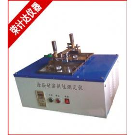 QFR-A涂层耐溶剂测定仪