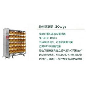 动物隔离笼-Isocage