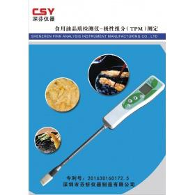 深芬仪器食用油品质检测仪