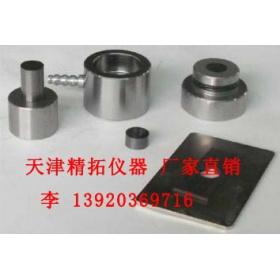 (厂家直销) HF-2 脱模模具 模具 压片模具 红外压片模具