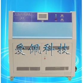 涂料专用紫外线加速老化试验箱 紫外光试验机