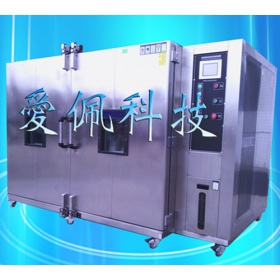 AP-HXF-4.5m3大型零件试验房 半成品测试试验室 温湿测试房