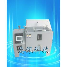 樟木头盐水喷雾试验箱|四川盐雾试验机|盐雾腐蚀试验箱价格