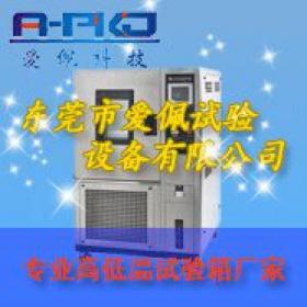双85恒温恒湿交变箱|重庆高低温湿热试验箱|佛山高低温交变湿热实验箱|65高低温湿热试验箱