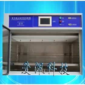 可程序紫外線老化試驗箱|紫外耐輻射老化試驗箱